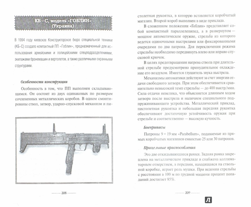 Иллюстрация 1 из 15 для Стрелковое оружие третьего мира - Виктор Шунков | Лабиринт - книги. Источник: Лабиринт
