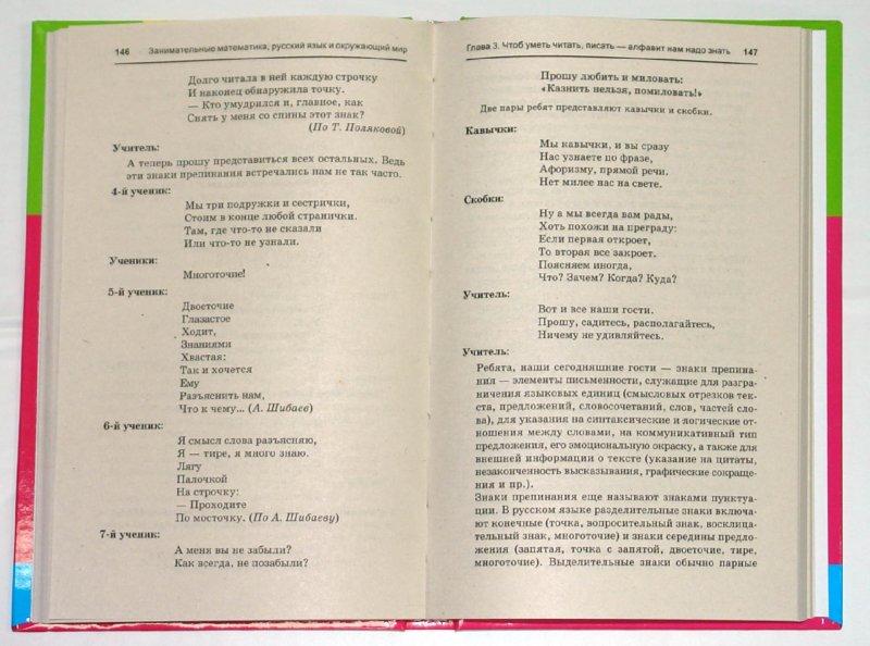 Иллюстрация 1 из 39 для Занимательные математика, русский язык и окружающий мир в начальной школе - Николай Дик | Лабиринт - книги. Источник: Лабиринт