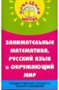 Занимательные математика, русский язык и окружающий мир в начальной школе, Дик Николай Францевич