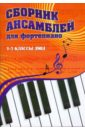 Сборник ансамблей для фортепиано:1-3 классы ДМШ: учебно-методическое пособие