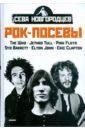 Рок-посевы: том 2, Новгородцев Сева