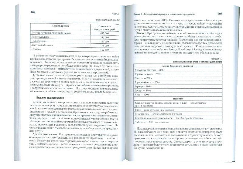 Иллюстрация 1 из 7 для Лучшие HR-решения. 2-е изд., перераб. | Лабиринт - книги. Источник: Лабиринт
