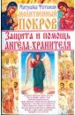 Матушка Фотиния Молитвенный покров. Защита и помощь ангела-хранителя (желт.-крас) бергольо х скорка а о небесном и о земном