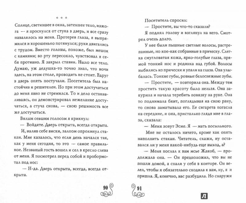 Иллюстрация 1 из 3 для Убийства мальчиков-посыльных - Перихан Магден | Лабиринт - книги. Источник: Лабиринт