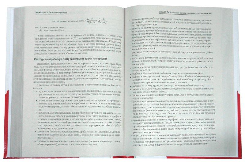 Иллюстрация 1 из 12 для Управление персоналом. Теория и практика - Владимир Веснин | Лабиринт - книги. Источник: Лабиринт