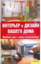 Ачкасова Лариса Федоровна Интерьер и дизайн вашего дома