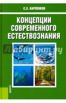 Концепции современного естествознания. Учебник. ФГОС от Лабиринт
