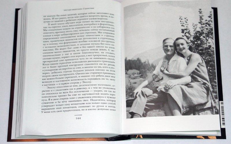 Иллюстрация 1 из 12 для Странствия - Иегуди Менухин | Лабиринт - книги. Источник: Лабиринт
