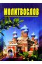 Астахов А. П. Молитвослов православный лечебник