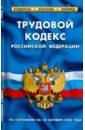 Фото - Трудовой кодекс Российской Федерации на 20.09.08 трудовой кодекс рф 20 апреля 2008 г