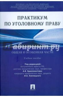 ответы к сборнику задач по уголовному праву боровикова