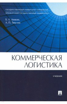 Коммерческая логистика. Учебник коммерческая логистика учебник для вузов стандарт третьего поколения