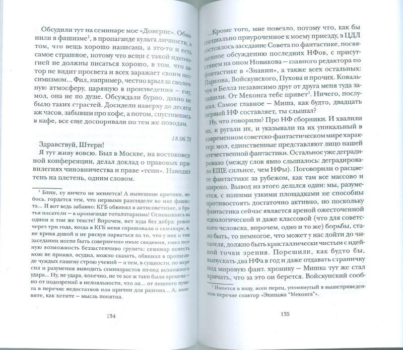 Иллюстрация 1 из 14 для Напрямую - Вячеслав Рыбаков | Лабиринт - книги. Источник: Лабиринт