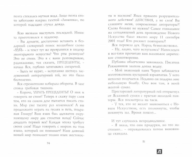 Иллюстрация 1 из 6 для Россия: общий вагон - Наталья Ключарева | Лабиринт - книги. Источник: Лабиринт
