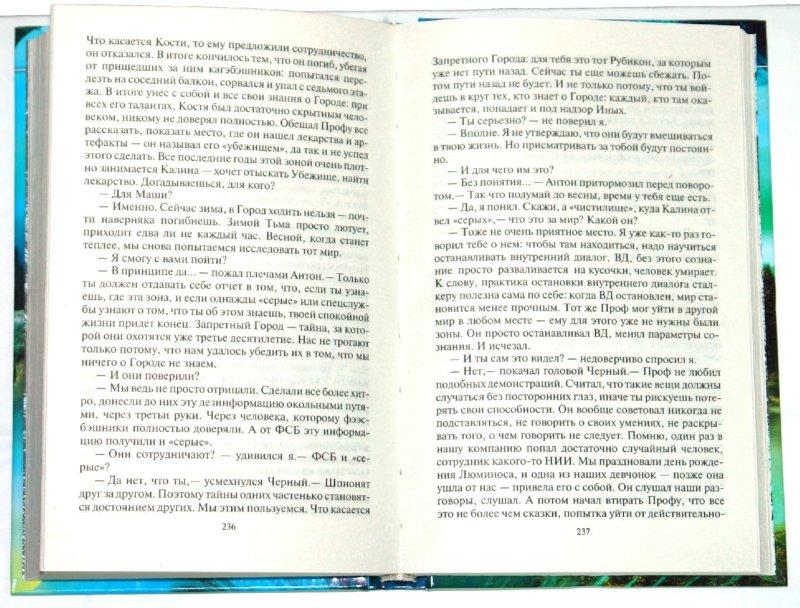 Иллюстрация 1 из 6 для 2012. Формула выживания - Антон Медведев | Лабиринт - книги. Источник: Лабиринт