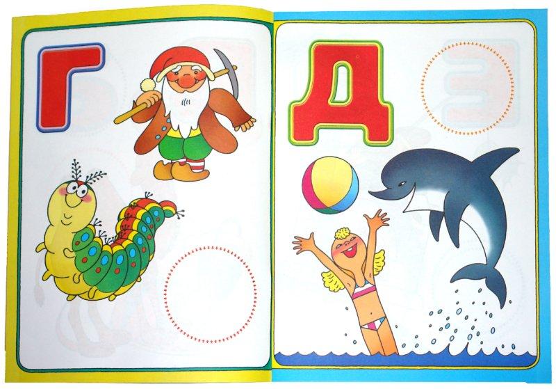 Иллюстрация 1 из 14 для Учим буквы 2-3 года - Ольга Земцова   Лабиринт - книги. Источник: Лабиринт