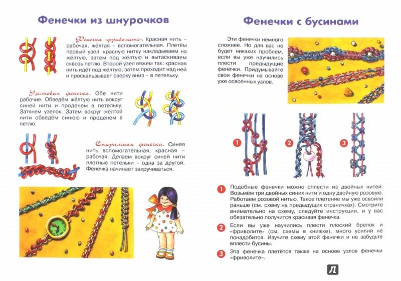 Иллюстрация 1 из 11 для Фенечки из ниточек | Лабиринт - книги. Источник: Лабиринт
