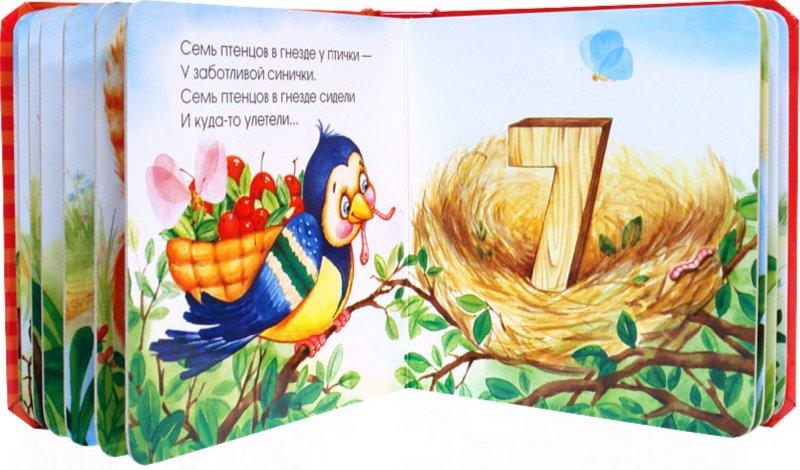 Иллюстрация 1 из 11 для Загляни под картинку-4. Веселый счет - Екатерина Карганова   Лабиринт - книги. Источник: Лабиринт