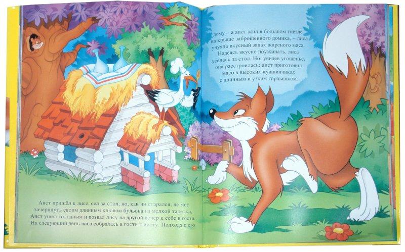 Иллюстрация 1 из 8 для Золотые сказки о животных | Лабиринт - книги. Источник: Лабиринт