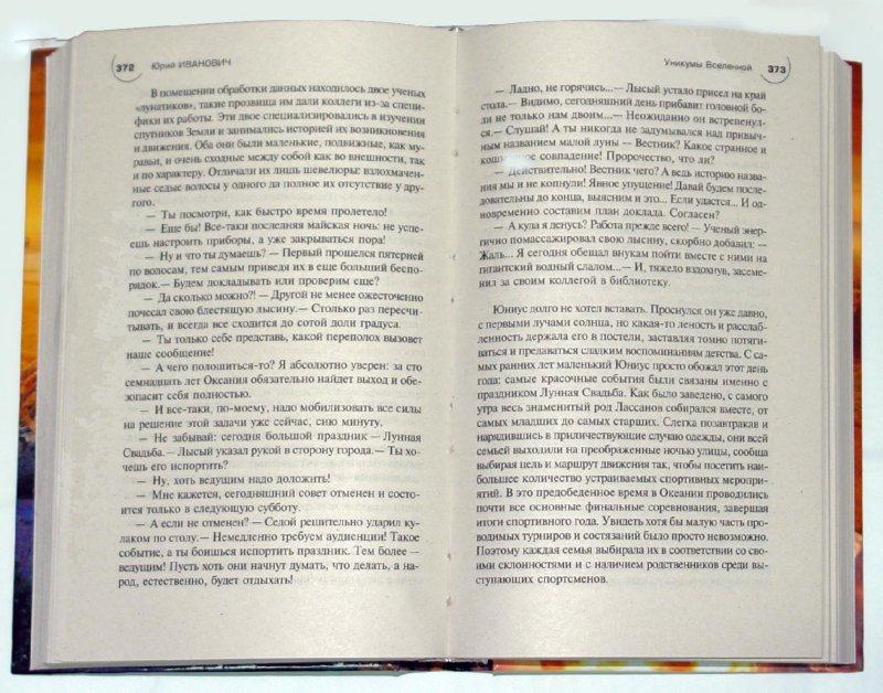 Иллюстрация 1 из 5 для Уникумы Вселенной - Юрий Иванович | Лабиринт - книги. Источник: Лабиринт