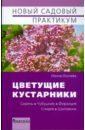 Окунева Ирина Борисовна Цветущие кустарники