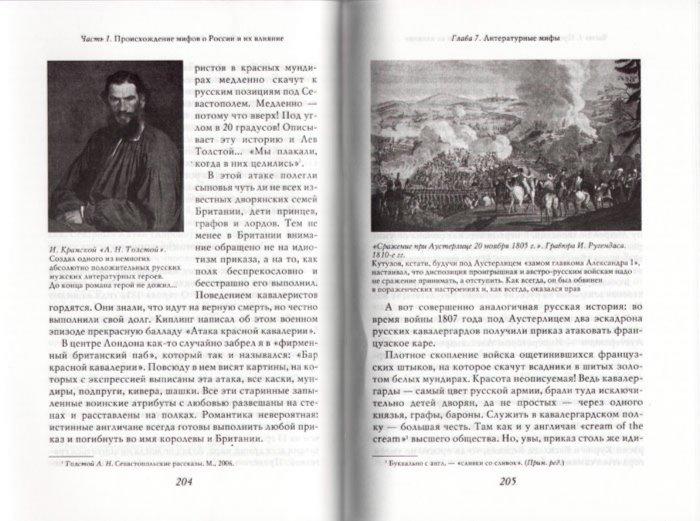 Иллюстрация 1 из 8 для О русском пьянстве, лени и жестокости - Владимир Мединский | Лабиринт - книги. Источник: Лабиринт