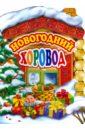 Новогодний хоровод: песенки, Леднев Ю.,Петрова З.,Шаферан И.