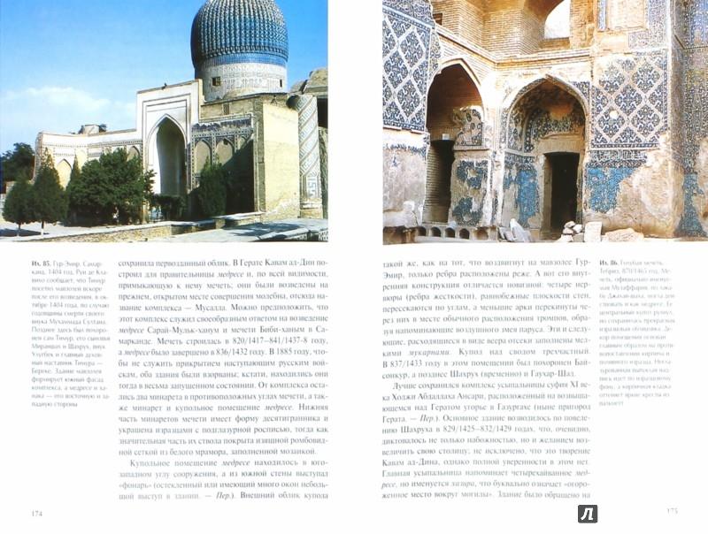 Иллюстрация 1 из 6 для Искусство ислама - Барбара Бренд   Лабиринт - книги. Источник: Лабиринт