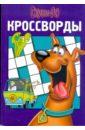 Кочаров Александр Сборник кроссвордов Скуби-Ду (№ 0805)