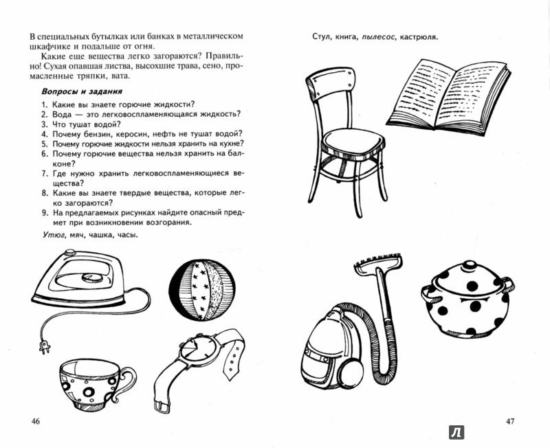Иллюстрация 1 из 37 для Беседы о правилах пожарной безопасности - Татьяна Шорыгина   Лабиринт - книги. Источник: Лабиринт