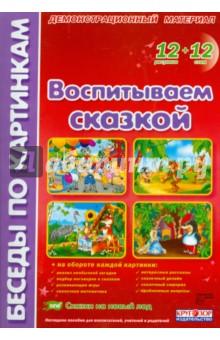 Воспитываем сказкой. Комплект наглядных пособий для дошкольных учреждений и начальной школы