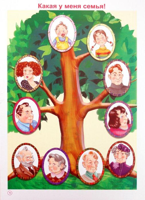 Иллюстрация 1 из 15 для Воспитываем сказкой. Комплект наглядных пособий для дошкольных учреждений и начальной школы - Лариса Фесюкова | Лабиринт - книги. Источник: Лабиринт