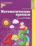 Математические прописи для детей 4-5 лет. ФГОС ДО