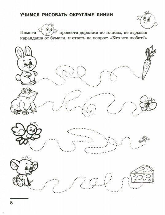 Иллюстрация 1 из 26 для Математические прописи для детей 4-5 лет. ФГОС ДО - Елена Колесникова | Лабиринт - книги. Источник: Лабиринт