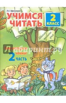 Учимся читать. Литературное чтение: 2 класс. Часть 2