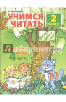Учимся читать. Литературное чтение: 2 класс. Часть 4