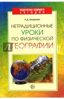Нетрадиционные уроки  по физической географии