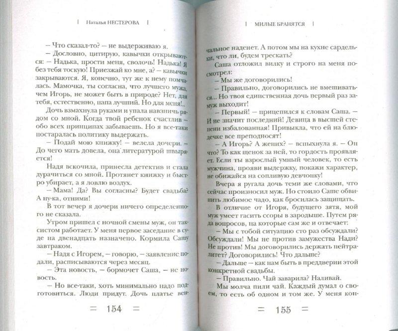 Иллюстрация 1 из 4 для Избранник Евы - Наталья Нестерова | Лабиринт - книги. Источник: Лабиринт