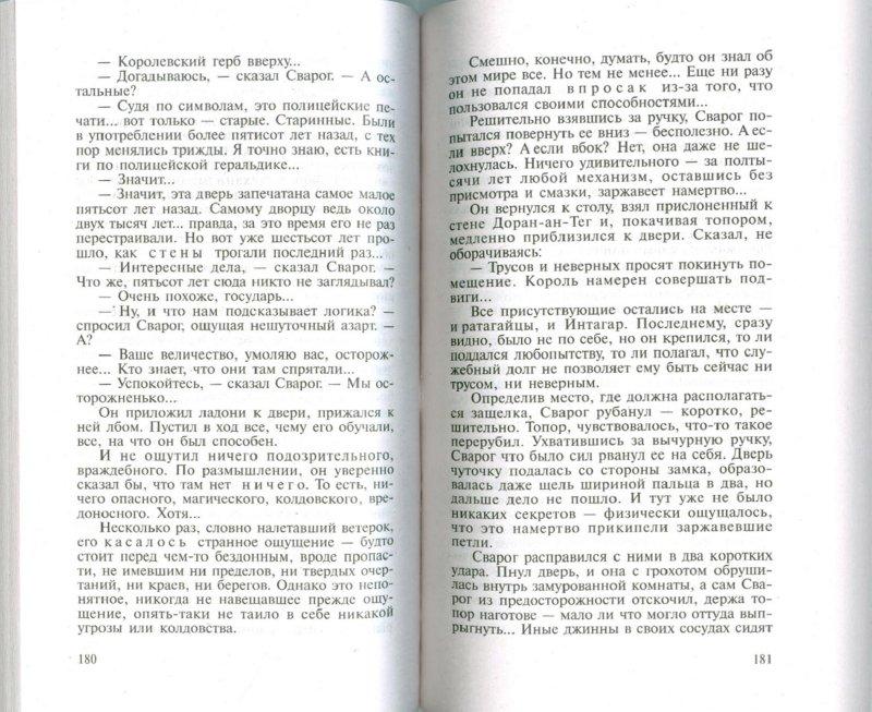 Иллюстрация 1 из 6 для Сварог. Железные паруса (мяг) - Александр Бушков   Лабиринт - книги. Источник: Лабиринт