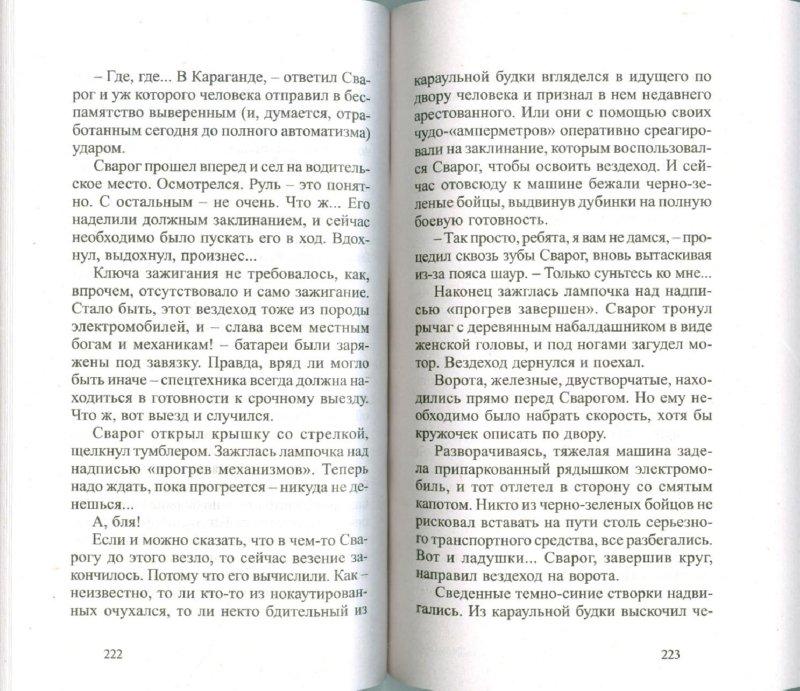 Иллюстрация 1 из 6 для Сварог. Пленник короны (мяг) - Александр Бушков   Лабиринт - книги. Источник: Лабиринт