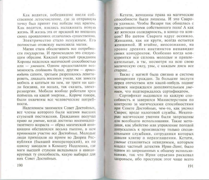 Иллюстрация 1 из 3 для Сварог. Спаситель короны (мяг) - Александр Бушков | Лабиринт - книги. Источник: Лабиринт