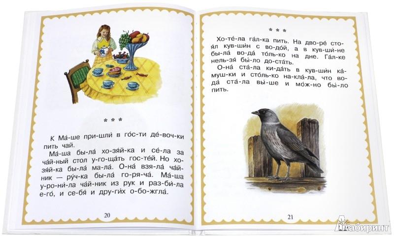 Иллюстрация 1 из 16 для Читаем по слогам. Сказки, рассказы | Лабиринт - книги. Источник: Лабиринт
