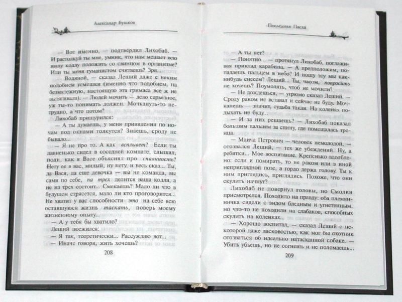 Иллюстрация 1 из 8 для Последняя Пасха - Александр Бушков | Лабиринт - книги. Источник: Лабиринт