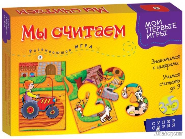 Иллюстрация 1 из 2 для Мы считаем   Лабиринт - игрушки. Источник: Лабиринт