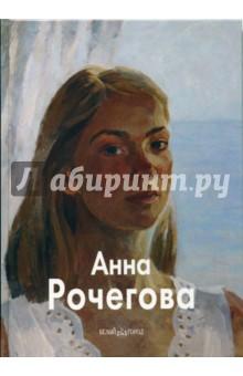 Анна Рочегова. ISBN: 978-5-7793-1486-2