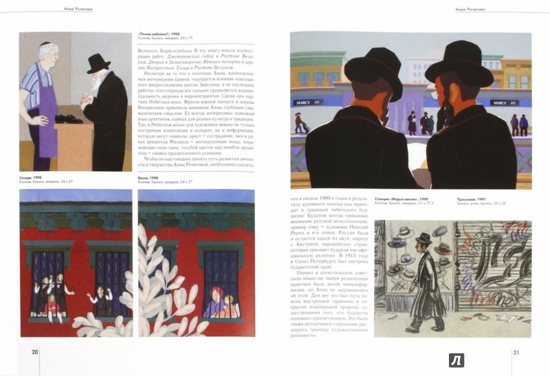 Иллюстрация 1 из 6 для Анна Рочегова - Хидекель, Рочегова | Лабиринт - книги. Источник: Лабиринт