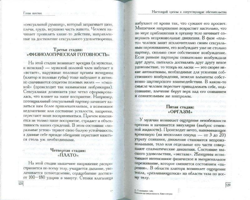 Иллюстрация 1 из 15 для 7 интимных тайн. Психология сексуальности. Книга вторая - Андрей Курпатов | Лабиринт - книги. Источник: Лабиринт