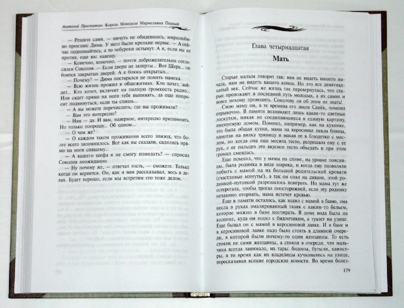 Иллюстрация 1 из 11 для Король Монпасье Мармелажка Первый - Анатолий Приставкин   Лабиринт - книги. Источник: Лабиринт