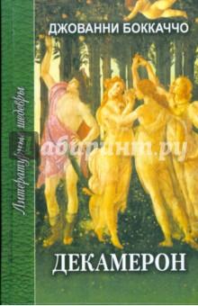 Декамерон. В 2 томах. Том 1 л м григорьев экономика переходных процессов в 2 томах том 1