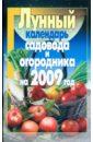 Лунный календарь садовода и огородника 2009 год календарь здоровья на 2009 год